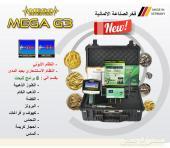 اجهزة كشف الذهب والمعادن  ميغا جي 3