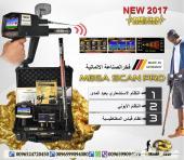 جهاز كشف الذهب - السعودية