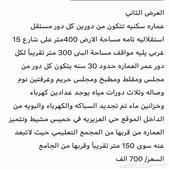 دورين السعر 700 حي العزيزية