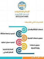 خدمات الزكاة وضريبة القيمة المضافة 0532341489