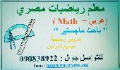 رياضيات شرق الرياض