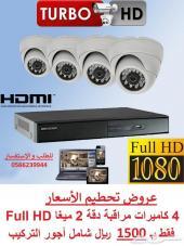 4 كاميرات مراقبة دقة 2 ميغا فقط ب 1500 ريال