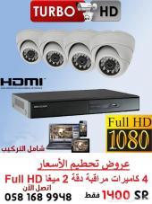 كاميرات مراقبة المدينة المنورة