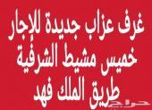 غرف عزاب جديدة للإجار خميس مشيط