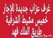 غرف عزاب للاجار شهري مفروشة خميس مشيط