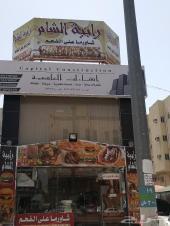 مطعم شاورما و وجبات خفيفة وعصيرات طازجه
