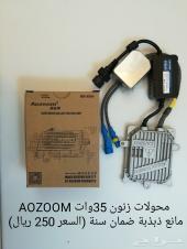 محولات زنون AOZOOM بقوة 35 وات