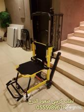 كرسي صعود ونزول  الدرج لكبار السن