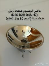 عاكس أنوار الومنيوم للعالي أو الكشاف