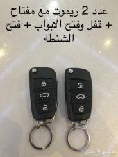 مفاتيح ريموت كامل لجميع السيارات