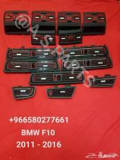 فتحات المكيف الاماميه والخلفيه BMW F10