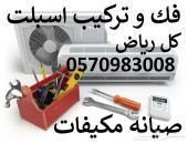 غسيل صيانة فك تركيب سبلت مكيف مهندس باكستاني