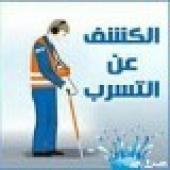 شركة كشف تسربات المياه وعزل خزانات واسطح