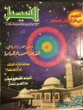 أعداد قديمة من مجلة الفيصل الثقافية