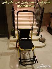 كرسي صعود ونزول الدرج الكهربائي  لكبار السن
