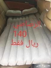 سرير هوائي للسياره 120 ريال عرض