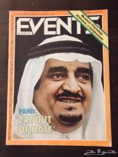 مجله ايفنتس غلاف الملك فهد 1977