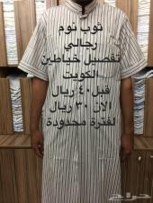 ثياب نوم كويتية(خصم10ريال)رجالي ولادي(3فروع)