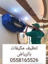شركة فك وتركيب مكيفات بالرياض مع التنظيف