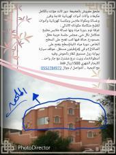 ملحق مؤثث للعرسان الداير بني مالك