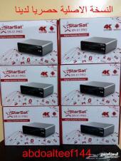 رسيفر  Star Sat X1 Pro 4K النسخة الاصلية منه