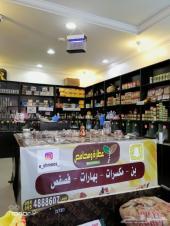 محل للتقبيل او البيع محل عطارة ومحامص