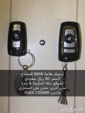 BMW إستيكر لمفاتيح بي إم دبليو