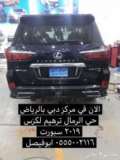 عروض مركز دبي بالرياض ترهيم كتات لكزس 2019