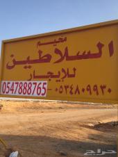 مخيم السلاطين للبيع للجادين فقط