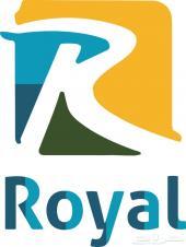 الملكي باسعار مذهلة Royal رويال