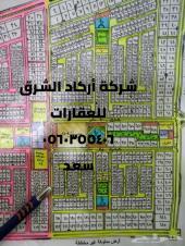للبيع أرضين 1386م بحي تلال الخبر بالعزيزية