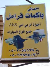باكمات فرامل واجهزة ABS جميع انواع السيارات