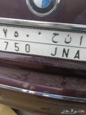 للبيع لوحة سيارة 750