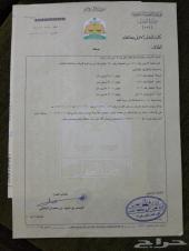 أرض للبيع بمخطط حي العرفاء بمحافظة الطائف