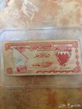 دينار بحريني نادر جدا الاصدار الاول للبيع