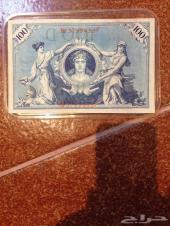 عملة المانية عام 1908 للبيع