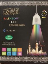 مصباح القرآن LED المطور بأسعار منافسه