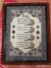 لوحة قرانية شغل يد من خيوط الحرير للبيع