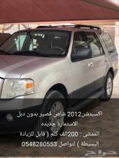 للبيع فورد اكسبديشن 2012 وكالة الجزيرة للسيار