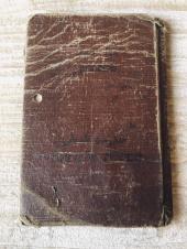 جواز سفر حكومه فلسطين قبل الاحتلال