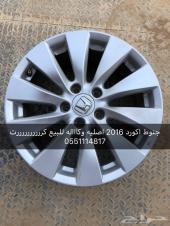 جنوط هوندا اكورد 2016 نظيفه للبيع