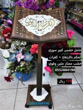 حامل القرآن في شهر القرآن (هدية)