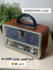 Wراديو الطيبينwفخم ومميز للاهدا وسماع القرآنW