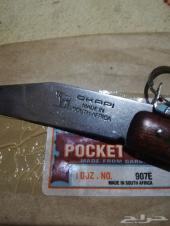 الصناعة جنوب افريقي(سكين اوكابي)