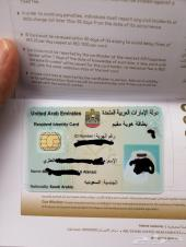 للراغبين في إصدار الهوية الإماراتية