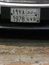 لوحه مميزه لسيارات موديل 1978