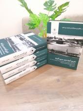 للبيع كتاب تاريخ أمة في سير أئمة