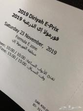 Formula Tickets تذاكر ليوم السبت 23 نوفمبر
