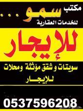شقه عوائل للايجار بالخفجي حي الياسمين