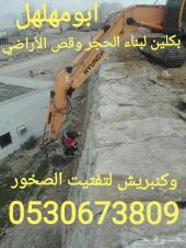 بكلين لبناء الحجر وقص الأراضي